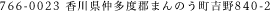 766-0023 香川県仲多度郡まんのう町吉野840-2